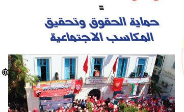 صورة مطوية الانخراط في النقابة والوحدة العمالية